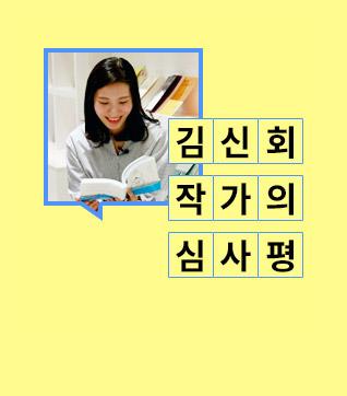 김은경 작가의 심사평