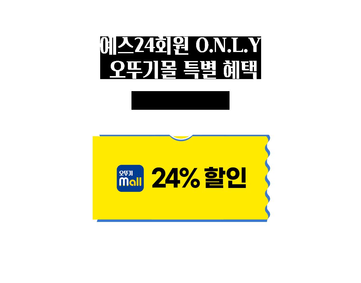 예스24회원 O.N.L.Y 오뚜기몰 특별 혜택