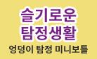 슬기로운 탐정생활 - 엉덩이 탐정 미니보틀 증정