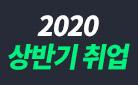 2020 상반기, 차근차근 취업준비!