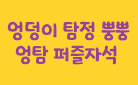 엉덩이 탐정 뿡뿡 - 문학수첩리틀북 브랜드전