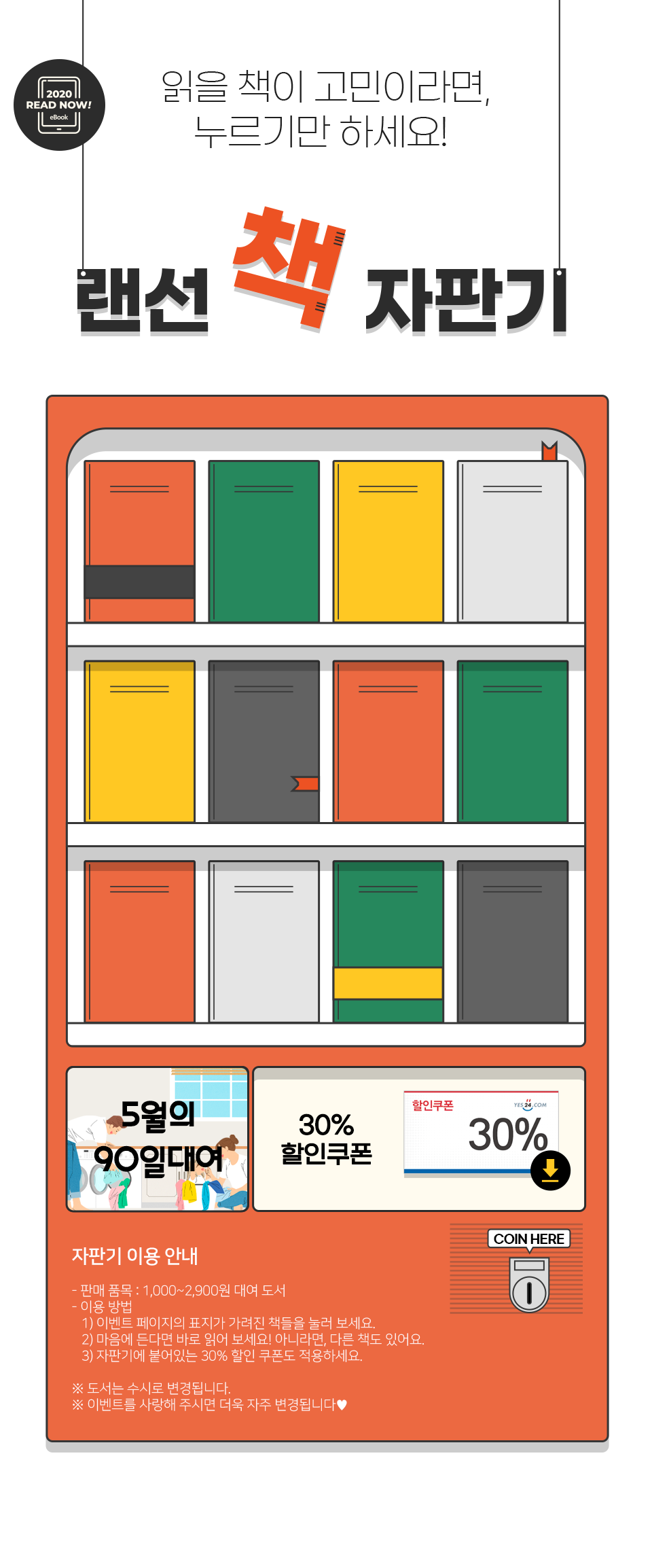 랜선 책 자판기