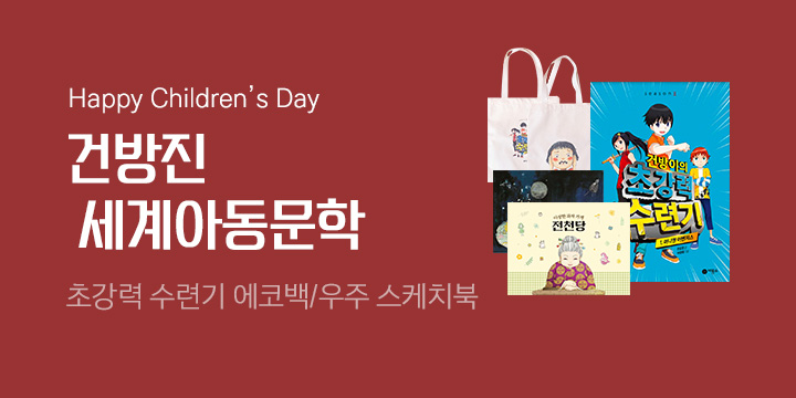 건방진 세계아동문학 엿보기 - 스케치북/에코백 증정