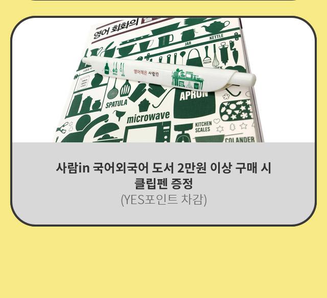사람in 국어외국어 도서 2만원 이상 구매 시 클립펜 증정