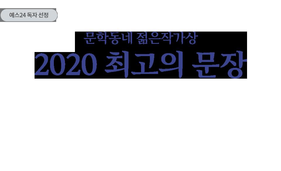 2020 최고의 문장