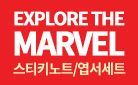 Explore the Marvel Universe