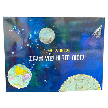 세계아동문학 스케치북