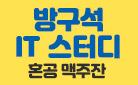 [한빛미디어 브랜드전] 방구석 IT 스터디