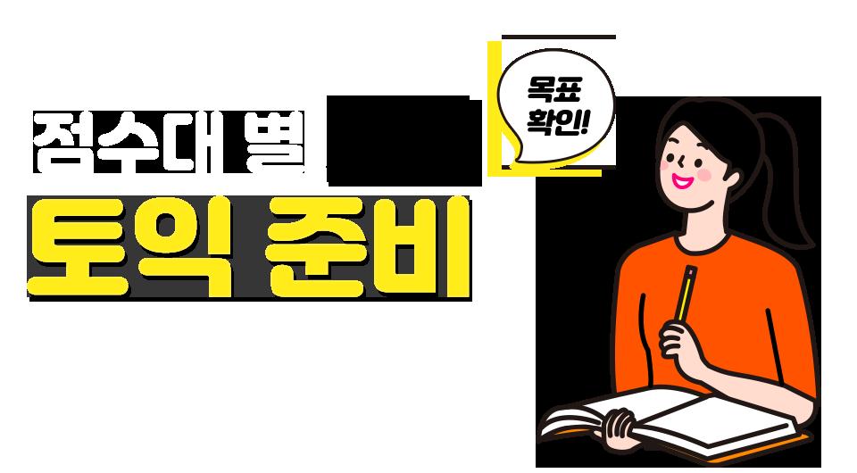 점수대 별 꼼꼼 토익 준비