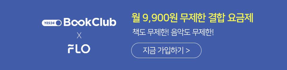 월 9,900원 무제한 결합 요금제 BookClub X FLO