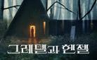동화 속의 비밀, 영화 〈그레텔과 헨젤〉 예매권 추첨 증정