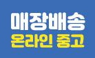 [중고샵] 매장ON! 매장 배송 온라인 중고 서비스