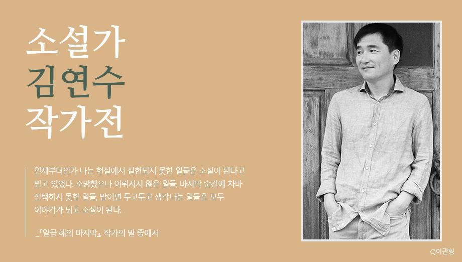 소설가 김연수 작가전