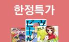 일본도서 창고 대개방