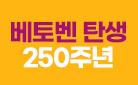 2020 베토벤 탄생 250주년 기념 - Symphony No.5 노트패드 증정