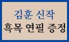 김훈 신작 『달 너머로 달리는 말』 - 흑목연필 증정