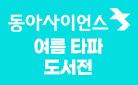 예스24 X 동아사이언스 여름 타파 도서전 - 펭수 PP커버노트 증정