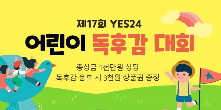 2020 제17회 YES24 어린이 독후감 대회