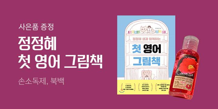 첫 영어 그림책 - 휴대용 손소독제, 라이브러리 북백 증정!