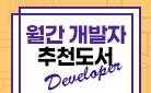 월간 개발자 : 7월의 개발자 노마드코더 니꼴라스