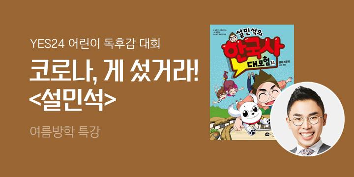 제17회 YES24 어린이 독후감 대회 랜선학교 1강 - 설민석