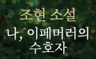 조현 『나, 이페머러의 수호자』 출간 - 양장 노트 증정