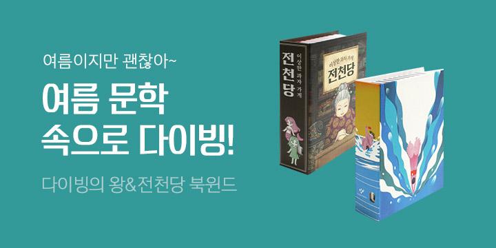 여름 문학 속으로 다이빙! 다이빙의 왕/전천당 북윈드