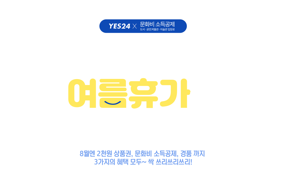 2020 여름휴가를 부탁해