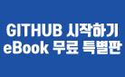『팀 개발을 위한 GIT, GITHUB 시작하기』 eBook 무료 특별판 이벤트