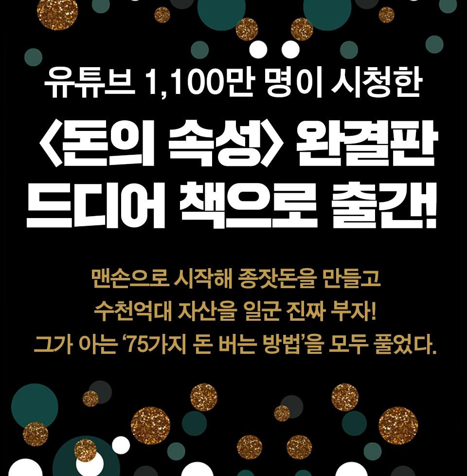 유투브 1,100만 명이 시청한 돈의 속성 완결판 드디어 책으로 출간!