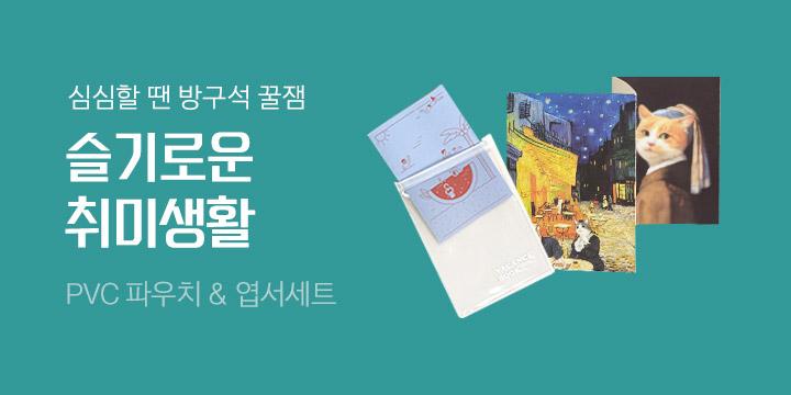 방구석 꿀잼, 슬기로운 취미생활 - PVC파우치 & 엽서세트 증정