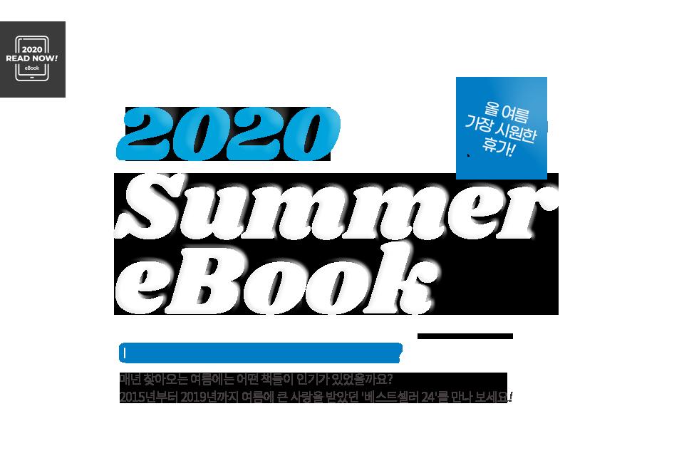2020 summer ebook