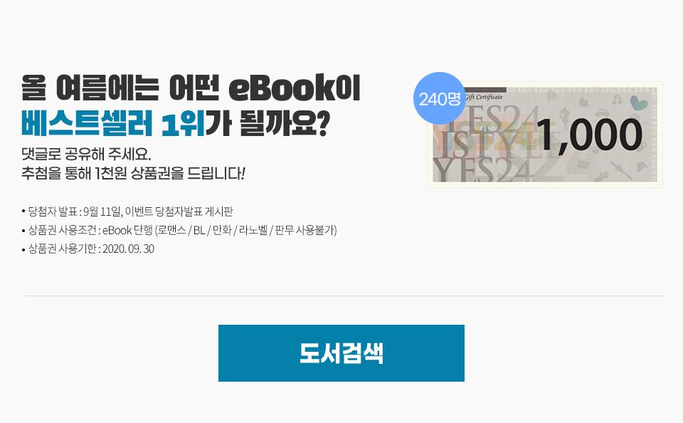 올 여름에는 어떤 eBook이 베스트셀러 1위가 될까요?