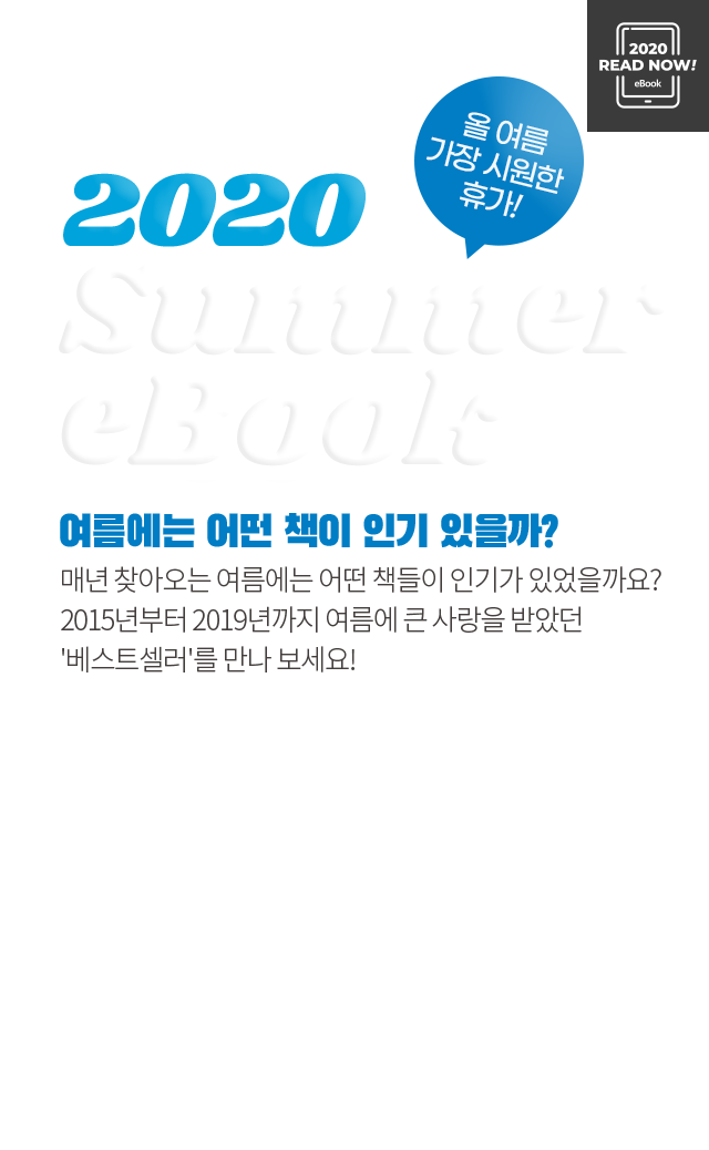 2020 summer ebook