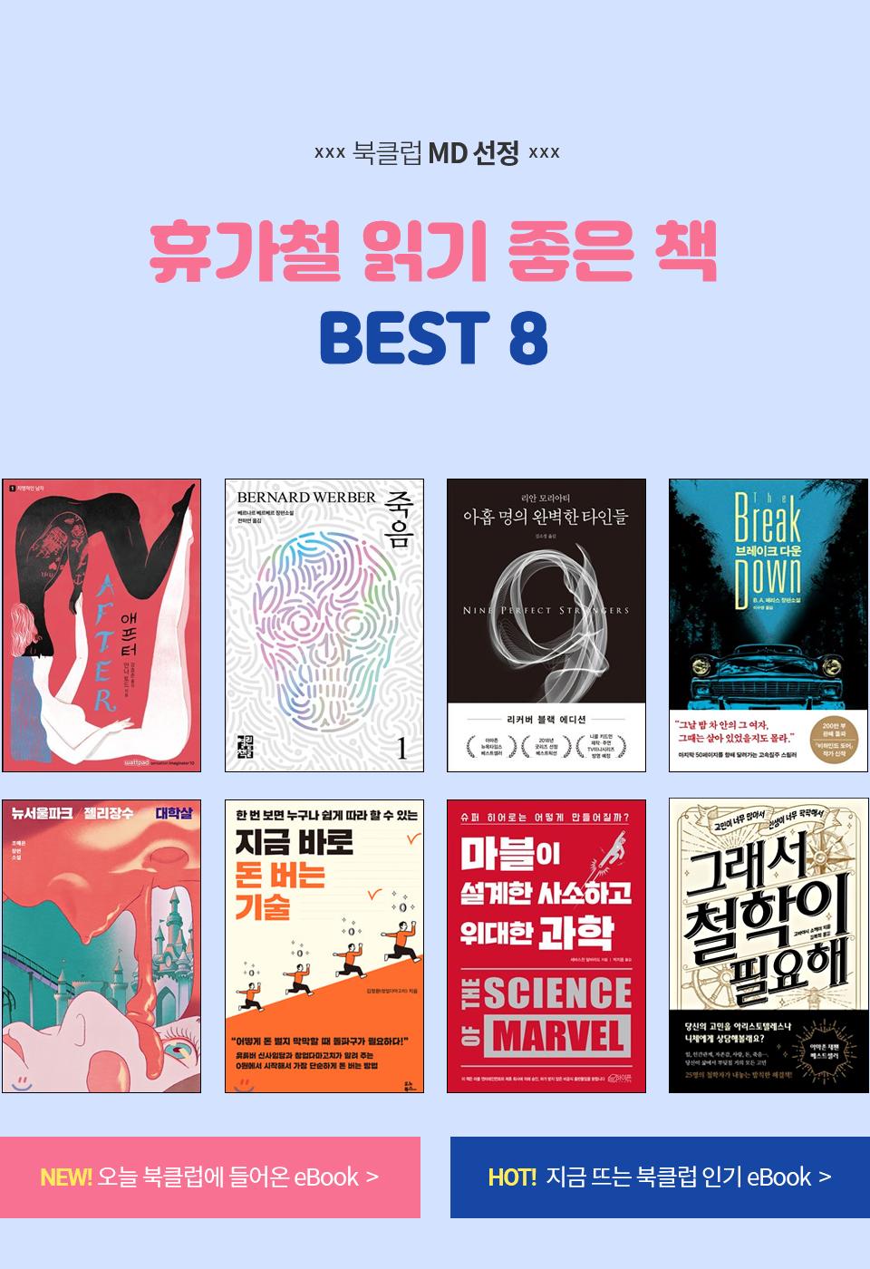 휴가철 읽기 좋은 책 BEST8