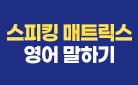 길벗이지톡 스피킹 매트릭스 출간 기념 브랜드전 - 20공 노트 증정