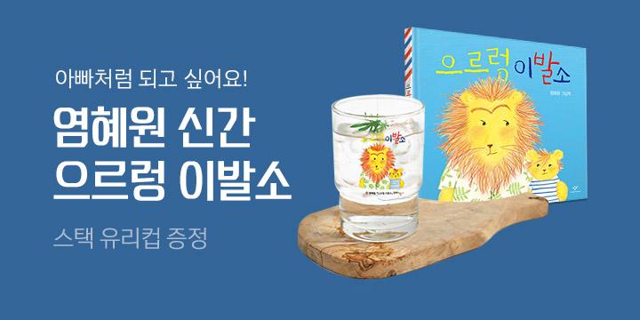 염혜원 『으르렁 이발소』 - 스택 유리컵 증정!