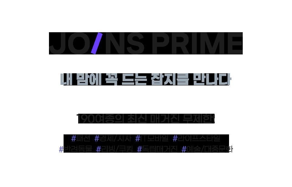 YES24 북클럽 X 조인스 프라임