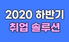 2020 하반기 취업 합격 솔루션