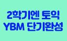 2학기 토익은 YBM,  ETS 기출문제 독점제공 토익 단기완성! - 스티키 단어장 증정