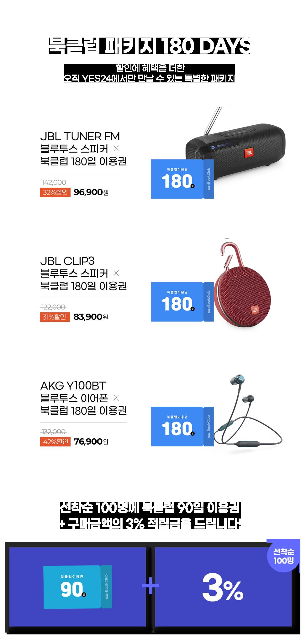 북클럽 패키지 180 DAYS 할인에 혜택을 더한 오직 YES24에서만 만날 수 있는 특별한 패키지!