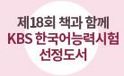 제18회 KBS 책과함께 한국어능력시험 선정도서