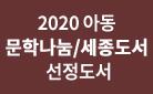 2020 아동 문학나눔/세종도서 선정도서