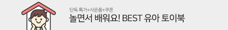 BEST 유아 토이북