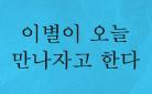 이병률 『이별이 오늘 만나자고 한다』 - 틴케이스 캔들 단독 증정!