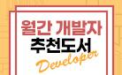 월간 개발자 9월호
