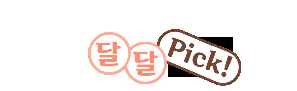 달달 Pick