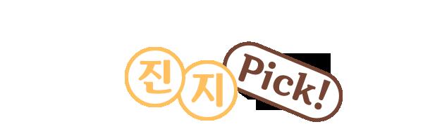 진지 Pick
