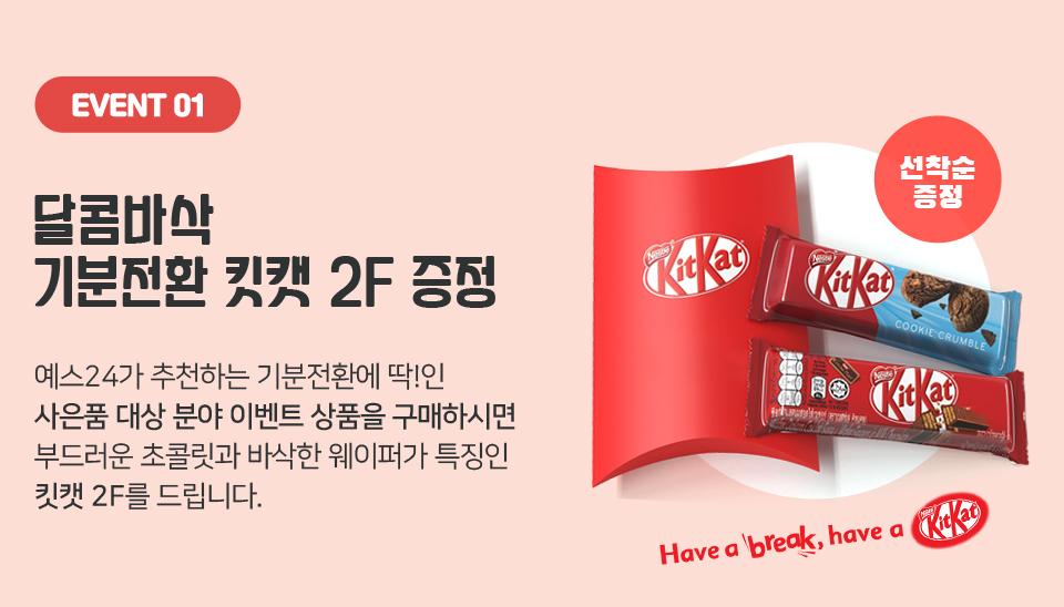 event01 달콤바삭 기분전환 킷캣 2F 증정