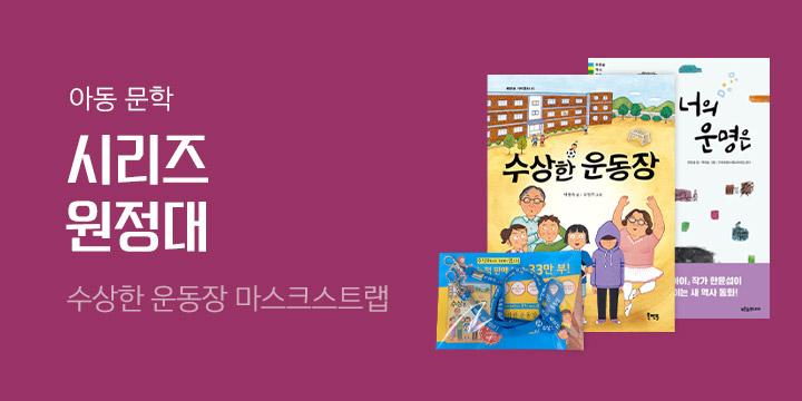 시리즈 원정대 - 마스크 목걸이/보관함